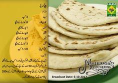 Cooking Recipes In Urdu, My Recipes, Bread Recipes, Baking Recipes, Favorite Recipes, Recipies, Cooking Tips, Make Naan Bread, Pita Bread