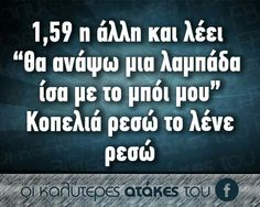 Find images and videos about ελλήνικα, quotes and joke on We Heart It - the app to get lost in what you love. Funny Status Quotes, Funny Greek Quotes, Funny Statuses, Funny Picture Quotes, Stupid Funny Memes, Funny Photos, Funny Tips, Funny Phrases, Clever Quotes