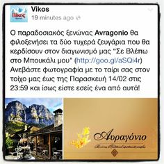 ❤️A Contest for LOVERS❤️ #vikos - #Avragonio !!! Start SHARING ur photos now!!!  and don't forget #LoveIsInTheWater
