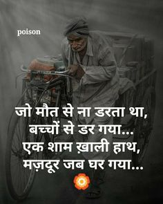 Quotes Deep Feelings, Deep Quotes, Hindi Quotes Images, Gulzar Quotes, Political Quotes, Personality Types, Om, Politics, Fictional Characters