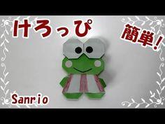 折り紙origami折り方~キャラクター【簡単けろけろけろっぴ】~How to fold Keropi - YouTube