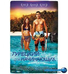 Турецкий для начинающих / Turkisch fur Anfanger (Turkish for Beginners)(2012) DVDRip-AVC