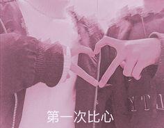 Night Aesthetic, Pink Aesthetic, V E Jhope, You Are My Moon, Love Post, Korean Couple, Japanese Aesthetic, Attack On Titan Anime, I Feel Good