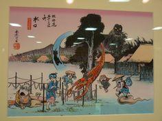 Amikiri : (網切り?, , litt. « coupeur de filet ») est une créature de la mythologie japonaise. Il est dit que l'amikiri ressemble à un croisement entre un oiseau, un homard et un serpent. L'amikiri est d'abord un habitant de la mer, cependant, il peut « nager » dans les airs. Cette créature a la mauvaise habitude de couper les filets (à la fois les filets des pêcheurs et les moustiquaires).