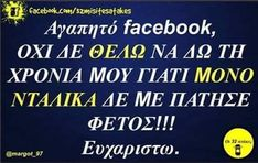 My Life Quotes, Christmas Stuff, Funny Photos, Greek, Therapy, Jokes, Humor, Christmas Things, Fanny Pics