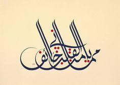إنّي ممّا يأمن القلب خائف ...ابن عربي