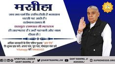 Prediction About Saint Rampal Ji WorldVictoriousSaint God Supreme Guru alhamdulillah Lord Saint pray holy prophet salvation savior faith godisgreat grace nostradamus predictions bhakti spirituality Believe In God Quotes, Quotes About God, Spiritual Awakening, Spiritual Quotes, Nostradamus Predictions, Predicting Activities, Astrology Hindi, Astrology Numerology, Astrology Signs