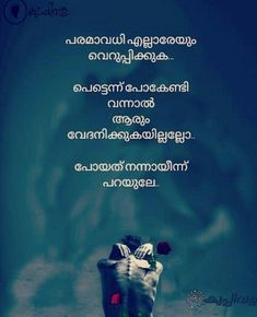Sorry Quotes, True Quotes, Funny Quotes, Qoutes, Status Quotes, Attitude Quotes, Killing Quotes, Love Quotes In Malayalam, Well Said Quotes