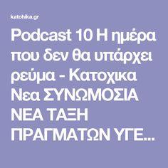 Podcast 10 H ημέρα που δεν θα υπάρχει ρεύμα - Κατοχικα Νεα ΣΥΝΩΜΟΣΙΑ ΝΕΑ ΤΑΞΗ ΠΡΑΓΜΑΤΩΝ ΥΓΕΙΑ ΕΛΛΑΔΑ