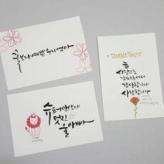 """좋아요 436개, 댓글 7개 - Instagram의 캘리애(@jeju_callilove)님: """"이것저것 재료 꺼내느라 정신 없었던 라이브 ㅎㅎ . . #캘리애 #캘리그라피 #캘리애라이브 #캘리愛say"""" Korean Letters, Korean Alphabet, Calligraphy Text, Caligraphy, Learn Korea, Party Fashion, Poems, Logo Design, Typography"""