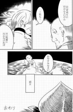 『前日』と題された昔話の創作漫画。最後のページで全てを理解し「胸が熱くなった」 | COROBUZZ Comics, Anime, Cards, Movie Posters, Film Poster, Cartoon Movies, Cartoons, Anime Music, Maps