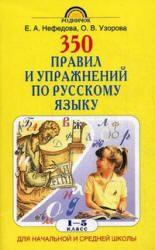 350 правил и упражнений по русскому языку, 1-5 класс, Узорова О.В., Нефедова Е.А., 2013