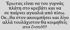 Για Funny Quotes, Funny Memes, Jokes, Funny Greek, Greek Quotes, Lol, Let It Be, Greeks, Humor