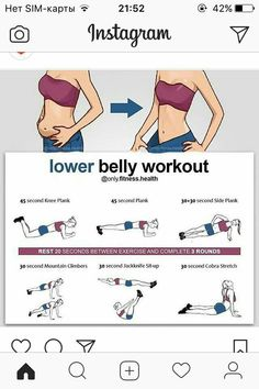 Fitness Workouts, Summer Body Workouts, Fitness Routines, Fitness Motivation, Stomach Workout For Beginners, Workout Routines, Good Ab Workouts, Obesity Workout, Fitness Quotes