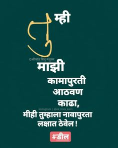 Super Birthday Quotes For Me Inspiration Love You Ideas Dad Quotes, Jokes Quotes, Best Quotes, Funny Quotes, Life Quotes, Marathi Love Quotes, Chankya Quotes Hindi, Birthday Quotes For Me, Birthday Ideas