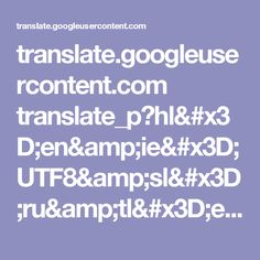 translate.googleusercontent.com translate_p?hl=en&ie=UTF8&sl=ru&tl=es&u=http:
