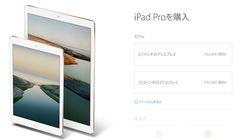 今日のAppleイベントで新型のiPhone 7の値段が「案外そこまで高くない」ことに気がついた方もいるかもしれません。もしや!と思い、iPad Proの価格を覗いてみると...思った以上に安くなっているみたいですよ!