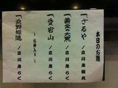 9月6日 続・志らく百席@横浜にぎわい座 ひょっとこ天狗と椎茸地蔵ほしいなあ☆ by@chamamea