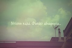 fisaei adiaforia - Αναζήτηση Google