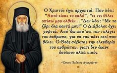 Pray Always, Orthodox Christianity, Greek Words, Greek Quotes, My Lord, Spiritual Life, Christian Faith, Jesus Christ, Believe