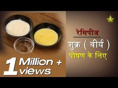 Ayurvedic knowledge Hindi - YouTube All Mantra, Natural Remedies, Health Care, Knowledge, Pudding, Desserts, Youtube, Recipes, Food
