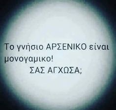 Cool Words, Wise Words, Funny Greek Quotes, Motivational Quotes, Inspirational Quotes, Bitch Quotes, Greek Words, Deep Thoughts, I Am Happy