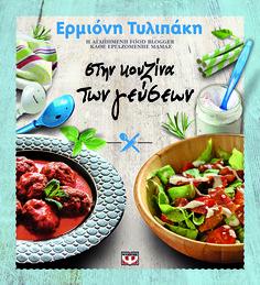 Kitchen of tastes cover