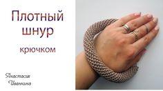 Плотный шнур крючком МК./ DIY CROCHET CORD.