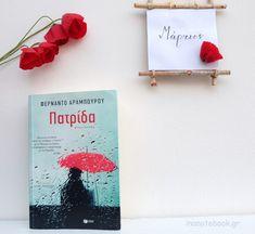 «Πατρίδα», Φερνάρντο Αραμπούρου Αναγνώσεις Μαρτίου Cover, Books, Art, Art Background, Libros, Book, Kunst, Performing Arts, Book Illustrations