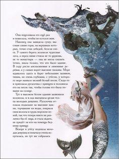 Hans Christian Andersen. Tales. Illustrator Nadezhda Illarionova.