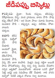 Telugu vantalu telugu recipes vantakalu kothimera chutney cashew biscuits recipe in telugu forumfinder Gallery