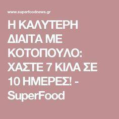 Η ΚΑΛΥΤΕΡΗ ΔΙΑΙΤΑ ΜΕ ΚΟΤΟΠΟΥΛΟ: ΧΑΣΤΕ 7 ΚΙΛΑ ΣΕ 10 ΗΜΕΡΕΣ! - SuperFood Health Diet, Health Fitness, Egg Diet, 300 Calories, Loose Weight, Superfoods, Diet Tips, Healthy Tips, Fitness Inspiration