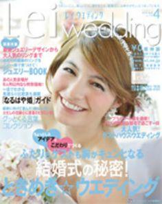 Lei wedding4月号に雅が掲載されました!!