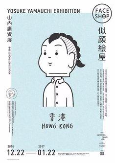 Yosuke Yamauchi Exhibition Poster on Inspirationde Graphic Design Posters, Graphic Design Typography, Graphic Design Illustration, Graphic Design Inspiration, Poster Designs, Digital Illustration, Book Cover Design, Book Design, Layout Design