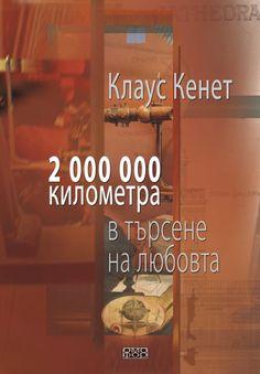 Една мъдра книга на Клаус Кенет