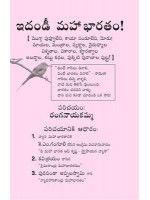 Idandi Maha Bharatam by Ranganayakamma - Telugu Book on Anandbooks.com