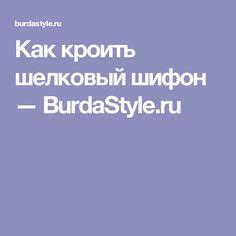 Как кроить шелковый шифон — BurdaStyle.ru