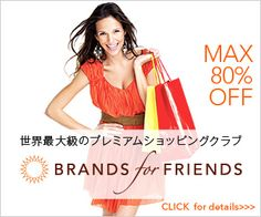 BRANDS for FRIENDSのバナーデザイン