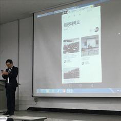 원광대학교 이병학교수님께서 트위터와소셜네트워크 수업중 핀터레스트 수업을 하고 계십니다