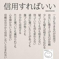信用すればいい. . . . #仕事#信用#人間関係 #恋愛#女性#信頼 #日本語#ポエム#失恋 #そのままでいい#言葉の力