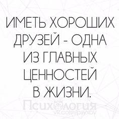 Пусть вас окружают, только хорошие друзья    https://da-info.pro/stream/pust-vas-okruzaut-tolko-horosie-druza