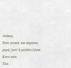 Greek Words, Greek Quotes, My Life, Poetry, Love, Feelings, Sayings, Cnc Router, Gaia
