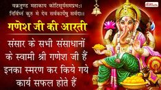 Ganesh Mantra - Om Gan Ganpataye Namo Namah Shree Siddhi Vinayak Namo Na. Jai Ganesh, Ganesha, Ganpati Mantra, Ganesh Aarti, Krishna Bhajan, Bhakti Song, Song Hindi, Devotional Songs, Ganpati Bappa