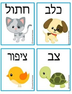 The main benefit of learning a second language is that of being able to communicate with others in their native language. Hebrew is considered to be one of the most difficult languages to learn and requires a lot of study but once mas Jewish School, Hebrew School, Snap Words, Learning A Second Language, Learning Cards, Learn Hebrew, Hebrew Words, New Students, Bible Stories
