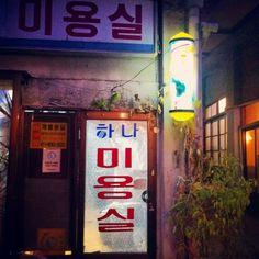 An old beauty salon, 연남동, 마포구