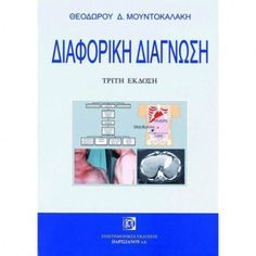 Διαφορική Διάγνωση (3η έκδοση)
