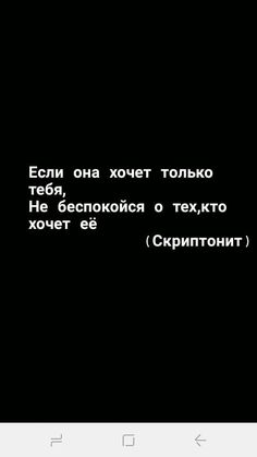 Poem Quotes, Tweet Quotes, Movie Quotes, Words Quotes, Russian Quotes, Script Text, Aesthetic Words, Short Quotes, Love Poems