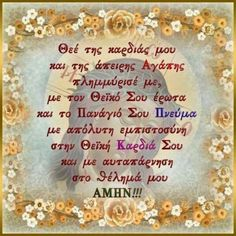 Christian Faith, Prayers, God, Quotes, Greek, Dios, Quotations, Prayer, Allah