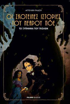 """Το δεύτερο βιβλίο της σειράς """"Οι σκοτεινές ιστορίες του νεαρού Πόε""""."""