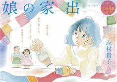 『娘の家出』志村 貴子 / ヤングジャンプコミックス
